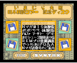 Hideki Imamura Japan crossing tour commemorating disk Tokyo edited by (1995, MSX2, Turbo-R, Syntax)