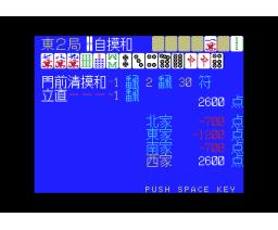 Professional Mah-Jong (1985, MSX, Chatnoir)