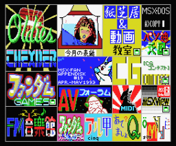 MSX Fan 19 (1993, MSX2, Tokuma Shoten Intermedia)