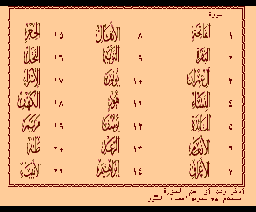 The Holy Quran (1987, MSX, MSX2, Al Alamiah)