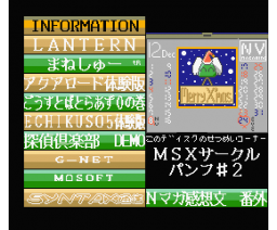 MSX Circle Pamphlet #2 - Winter 1994 (1994, MSX2, Turbo-R, Syntax)