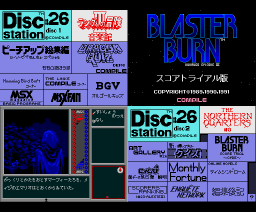 Disc Station 26 (1991, MSX2, Compile)