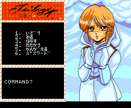 Trilogy (1990, MSX2, HARD)