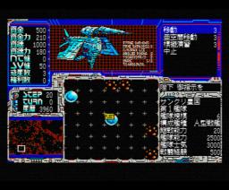 Kyōran no Ginga: Schwarzschild (1989, MSX2, Kogado Studio)