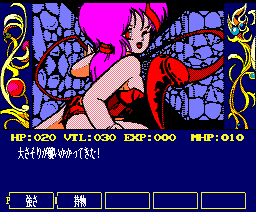 Chaos Angels (1989, MSX2, MSX2+, ASCII)