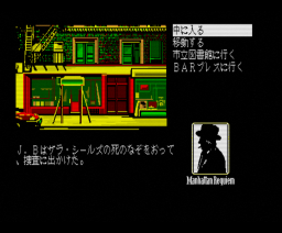 J.B. Harold's case file #2 – Manhattan Requiem – (1988, MSX2, Riverhill Soft Inc.)