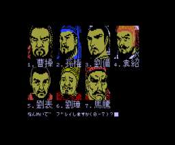 Romance of Three Kingdoms (1986, MSX, KOEI)