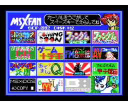 MSX Fan 12 (1992, MSX2, Tokuma Shoten Intermedia)