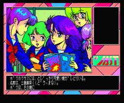 Cosmos Club (1989, MSX2, Jast)