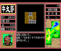 Legend of the runaway ninja Extra edition  (1988, MSX2, Brain Grey)