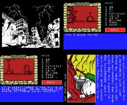Legend of White and Black - Aska (1987, MSX, Soft Studio WING)