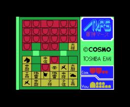 Shogi Mars (1985, MSX, COSMO MIDA)