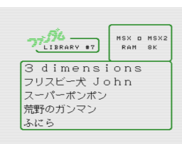 MSXFAN Fandom Library 7 - Program Collection 50 (1990, MSX, MSX2, Tokuma Shoten Intermedia)