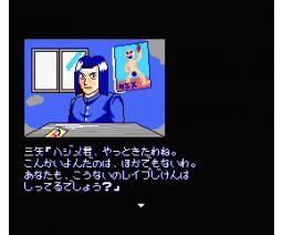 Hamide High Mango Club (1997, MSX2, Ago Soft)