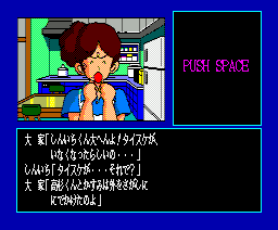 Hiatari Ryoko (1988, MSX2, Toho)