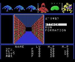 Dungeon Manjiro (1988, MSX2, MSX Magazine (JP))