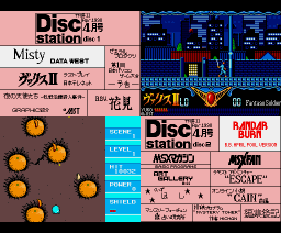 Disc Station 11 (90/4) (1990, MSX2, Compile)