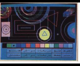 X & Y (1987, MSX, Al Alamiah)