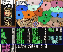 Genghis Khan 2 (1988, MSX2, KOEI)