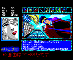 Imitation (1990, MSX2, Great)