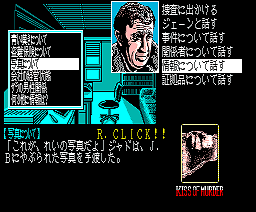 J.B. Harold's case file #3 – Kiss of Murderous Intent – (1988, MSX2, Riverhill Soft Inc.)