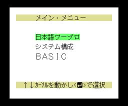 Japanese MSX Write (1986, MSX, MSX2, ASCII Corporation)