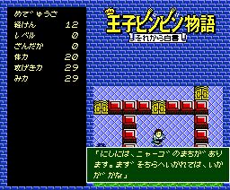 OujibinbinMonogatari (1988, MSX2, East Cube)
