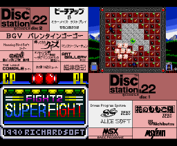 Disc Station 22 (1991, MSX2, Compile)