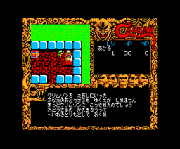Crimson (1988, MSX2, XtalSoft)