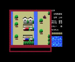 Shogun (1987, MSX, Nippon Dexter)