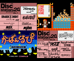 Disc Station 24 (1991, MSX2, Compile)