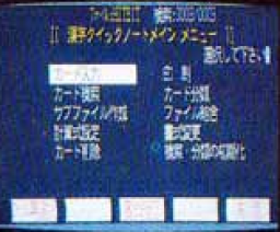 Kanji Quick Note (1985, MSX2, Sony)