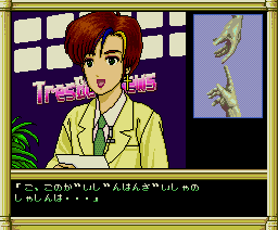 Idaten Ikase Otoko 2 - The Meaning Of Life (1989, MSX2, Family Soft)