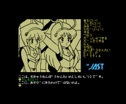 Creamy Lemon - Star Trap (1987, MSX, Jast)
