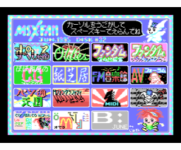 MSX Fan 32 (1995, MSX2, Tokuma Shoten Intermedia)