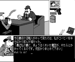 Disk Mystery #4 -The Man I Love (1988, MSX2, Thinking Rabbit)