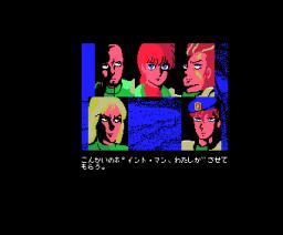 Final Zone Wolf (1986, MSX, Telenet Japan)