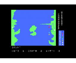 Midnight Commander (1983, MSX, Microcabin)