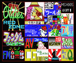 MSX Fan 17 (1993, MSX2, Tokuma Shoten Intermedia)