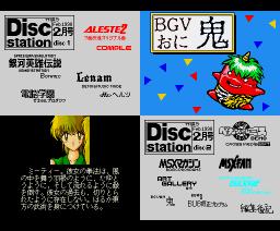 Disc Station 09 (90/2) (1990, MSX2, MSX2+, Compile)