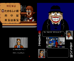 Warau Salesman (1991, MSX2, Compile)