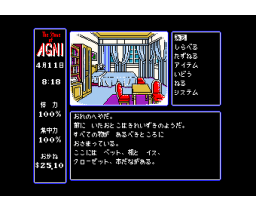 The Stone of Aguni (1989, MSX2, Humming Bird Soft)