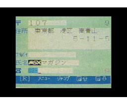 Kanji address book (1985, MSX, YAMAHA)