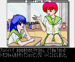 AYAYO's Love Affair II - I don't have a holiday (1990, MSX2, HARD)
