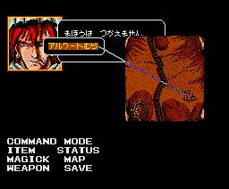 XZR (1988, MSX2, Telenet Japan)