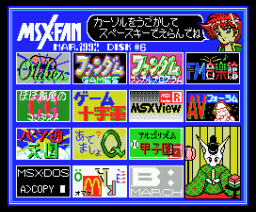 MSX Fan 06 (1992, MSX2, Tokuma Shoten Intermedia)