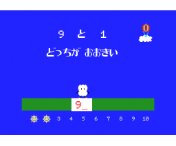 Infant learning software Menten-kun series 6 volumes (1984, MSX, R&D computer)