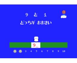 Infant learning software Menten-kun series 6 volumes (1984, MSX, R&D computer)