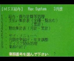 MSX Salary (1990, MSX2+, Max system)