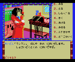 Animal Land Murder Case (1987, MSX, ENIX)
